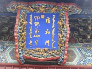 028. Pequín. Templo de los Lamas de Yonghe. Letreros en tibetano, mongol, xino y manchú.