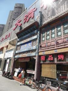 213. Pequín. Fábrica de sedas